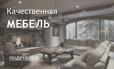 Купить мебель в Челябинске