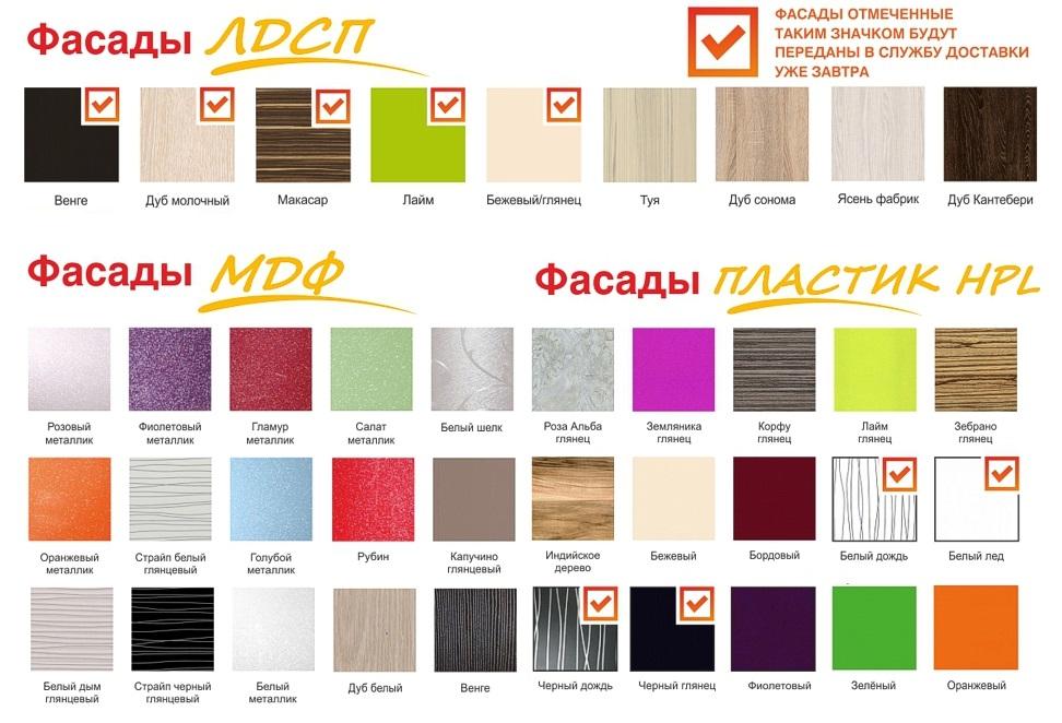 Доступные цвета фасадов кухонь